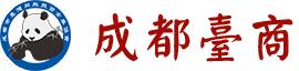 成都市台湾同胞投资企业协会